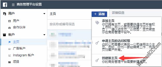 Facebook广告账户管理