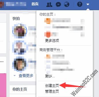 Facebook创建主页