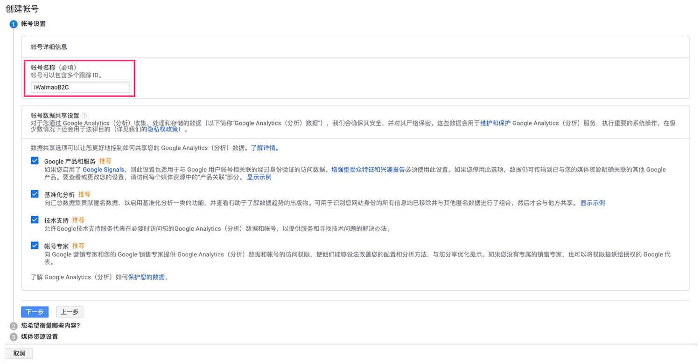 Google分析代码