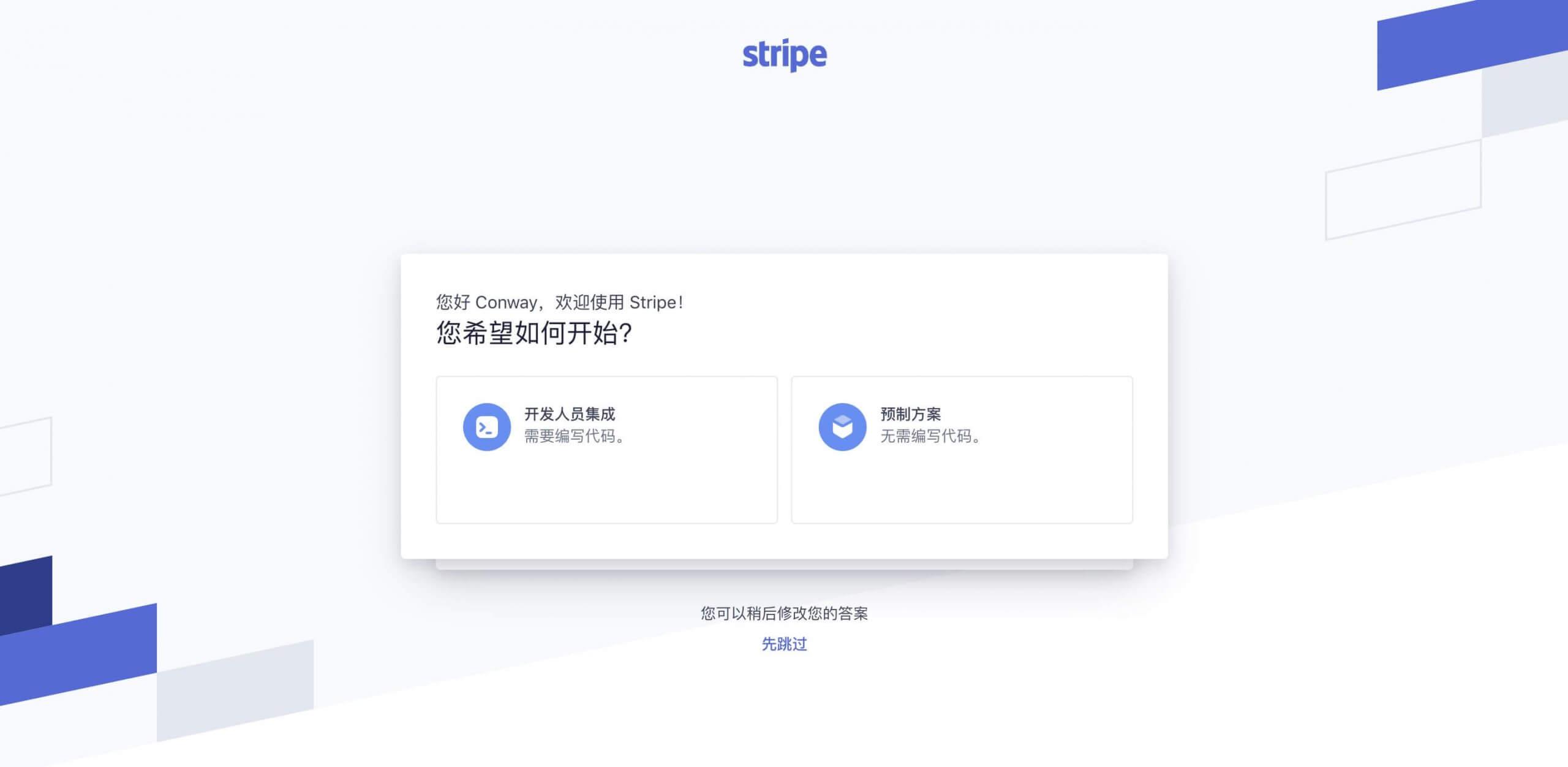 stripe注册