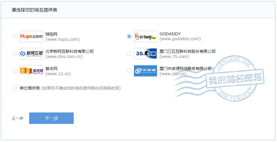 Shopify免费企业邮箱