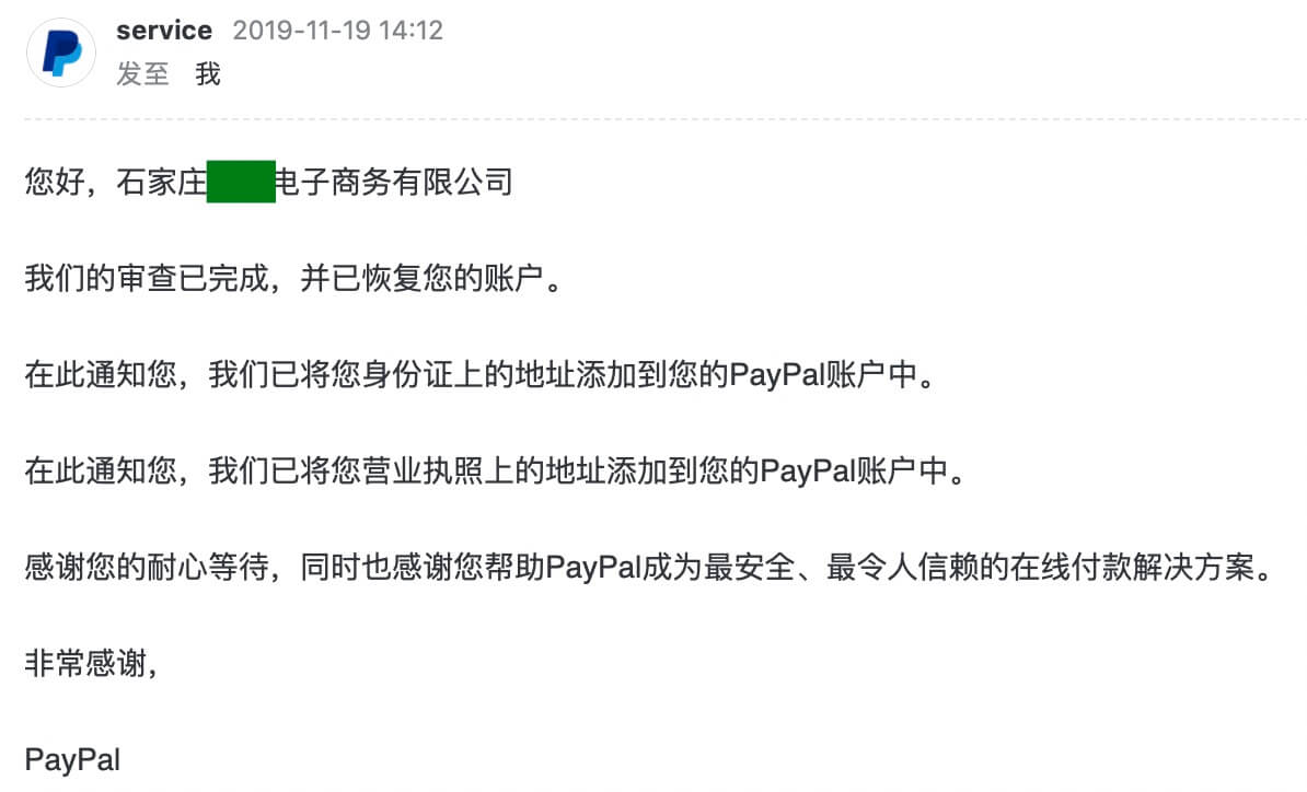 Paypal企业账户注册