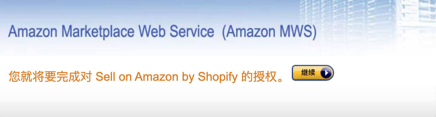 亚马逊销售渠道