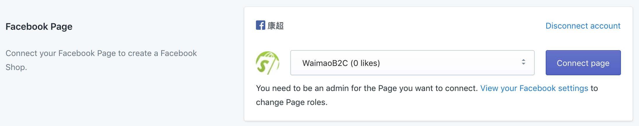 Facebook开店